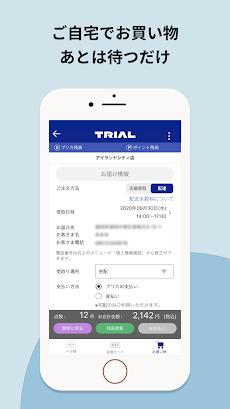 トライアルお買い物アプリ(公式)のおすすめ画像3