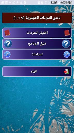 English Vocabulary Challenge 1.1.9 screenshots 1