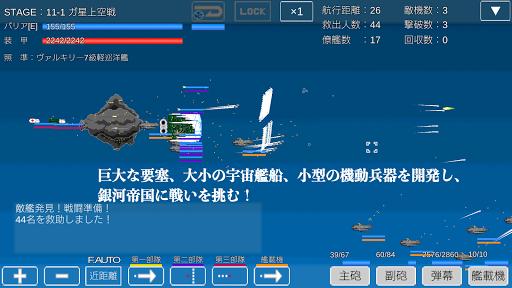 u5b87u5b99u6226u8266u7269u8a9eRPG 1.0.4 screenshots 1