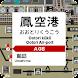 掌内鉄道 鳳空港駅