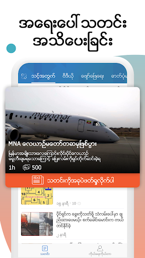 Zalo News 19.10.01 Screenshots 11