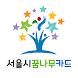 서울시꿈나무카드