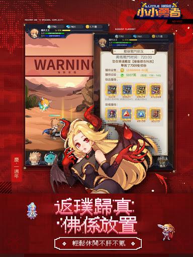 u5c0fu5c0fu52c7u8005 screenshots 7