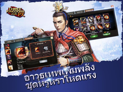 Three Kingdoms PKu2014u0e2au0e32u0e21u0e01u0e4au0e01 PK 11.6.1 screenshots 9