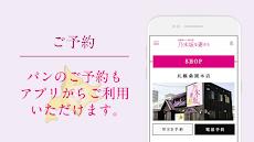 乃木坂な妻たち公式アプリのおすすめ画像3
