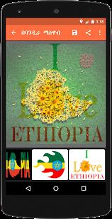 Ethio Photo Editor