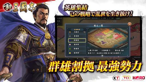 新三國志:コーエーテクモゲームス完全監修 modiapk screenshots 1