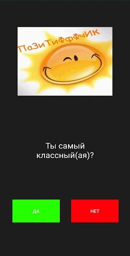 u0422u0435u0441u0442 u043du0430 IQ screenshots 2