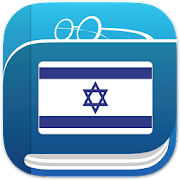 App Icon for Hebrew Dictionary App in France Google Play Store