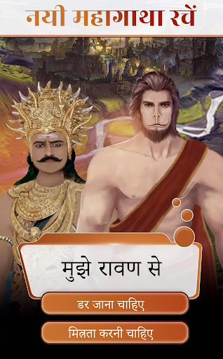 Code Triche Indus: Interactive story game episode with choices (Astuce) APK MOD screenshots 6