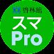 スマートレクチャーProfessional(スマPro) - Androidアプリ