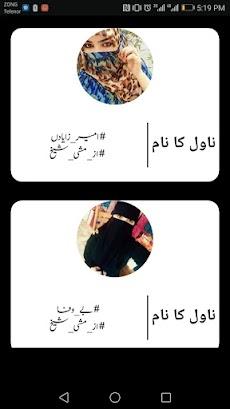 Best urdu novels offline 2021 - romantic novelsのおすすめ画像4