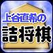 上谷直希の詰将棋 - Androidアプリ