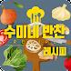 무료 수미네 반찬 레시피(집밥, 도시락) - Androidアプリ