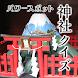 パワースポット 神社クイズ ~和の心~ for 神社検定 - Androidアプリ