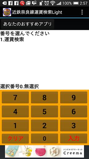 近鉄奈良線運賃検索 Light For PC Windows (7, 8, 10, 10X) & Mac Computer Image Number- 6