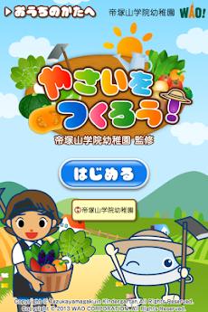 やさいをつくろう  帝塚山学院幼稚園×ワオっち!のおすすめ画像1