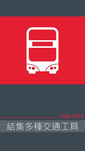 APP 1933 - KMB/LWB 1.7.8 screenshots 1