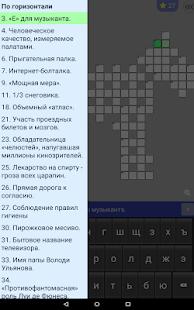 Russian Crosswords 1.15.6 Screenshots 13