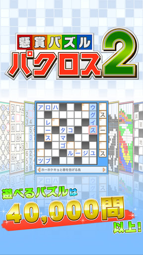 懸賞パズルパクロス2 1.11.4 screenshots 1