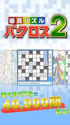 懸賞パズルパクロス2のおすすめ画像1