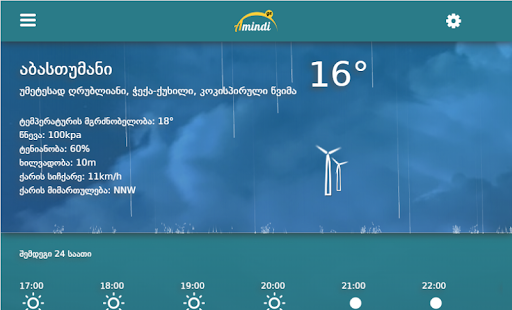 Amindi.ge - Weather forecast  Screenshots 9