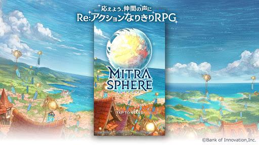 ミトラスフィア -MITRASPHERE- 3.2.0 screenshots 1