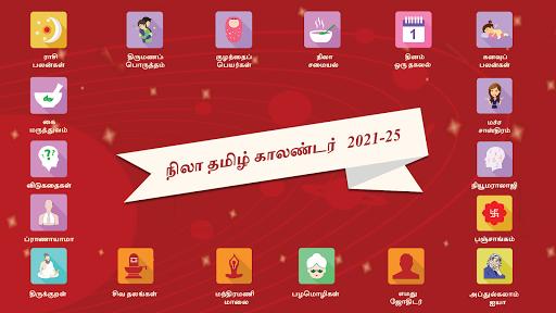 Nila Tamil Calendar 2021  screenshots 2