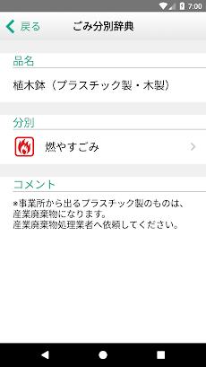 熊本市ごみ分別アプリのおすすめ画像4