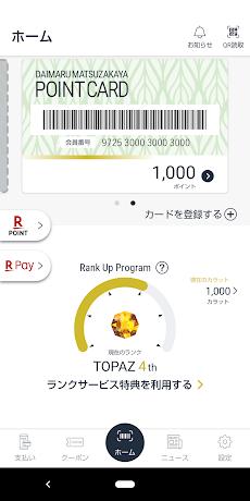 大丸・松坂屋アプリのおすすめ画像1