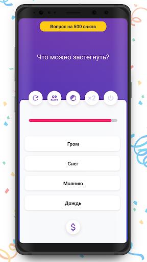 Миллионер 2020 - Новая Игра Викторина 2.8.10 screenshots 1