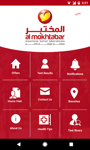 AlMokhtabar - u0627u0644u0645u062eu062au0628u0631 5.5.0 Screenshots 1
