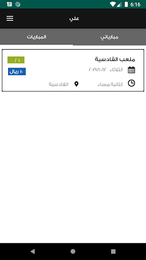 koora q screenshot 2