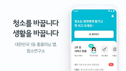 청소연구소 - 홈클리닝 앱 screenshots 2