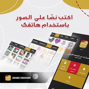 Arabic Designer - Write text on photo screenshots 7