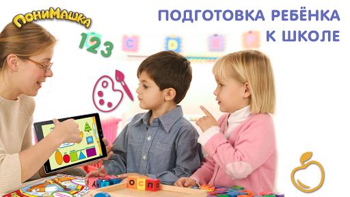 PonyMashka - preparation for school. Games for kid apkpoly screenshots 5