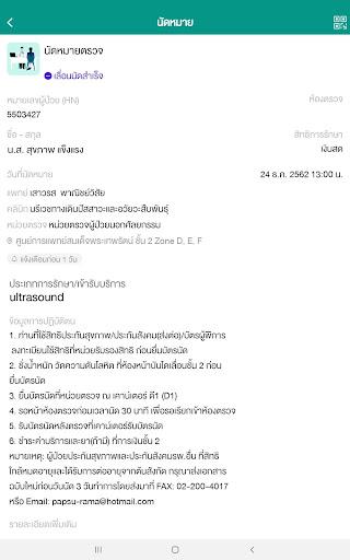 Rama App 2.1 Screenshots 13