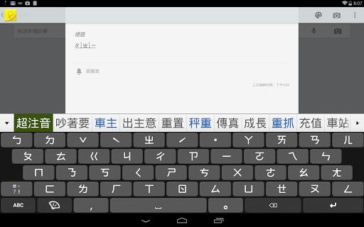 Chaozhuyin 3.3.12 Screenshots 10