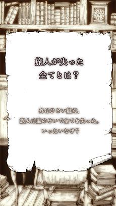 続・水平思考ゲーム 探偵の部屋~完全版~のおすすめ画像3