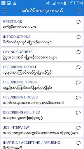 English-Myanmar Dictionary 2.5.8 Screenshots 6