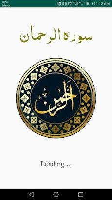 Qari basit surah Rehmanのおすすめ画像1