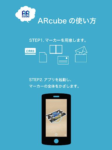 ARcube - AR(拡張現実)アプリ For PC Windows (7, 8, 10, 10X) & Mac Computer Image Number- 9