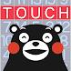 タッチナンバー くまモンバージョン - 脳のトレーニングに最適なゲーム - Androidアプリ