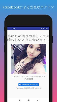 日本デートアプリと日本語チャット無料のおすすめ画像1