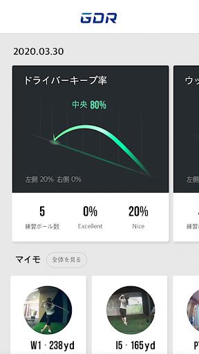 gdr - japan screenshot 1