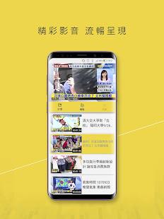 EBCNews 4.1.15 Screenshots 4