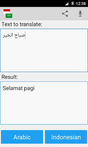 Indonesian Arabic Translator  screenshots 2