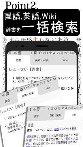 カメラで検索!スマート辞書 - 国語辞典、英和・和英辞典から一括検索できる辞書アプリ-  screenshots 2