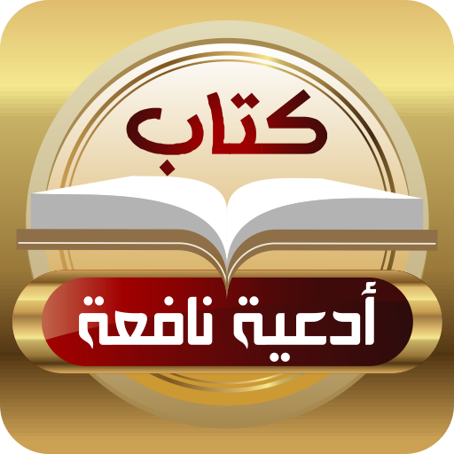 كتاب أدعية نافعة For PC Windows (7, 8, 10 and 10x) & Mac Computer