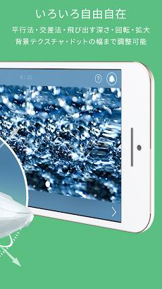 GriGri3D グリグリ回せる立体視のおすすめ画像3